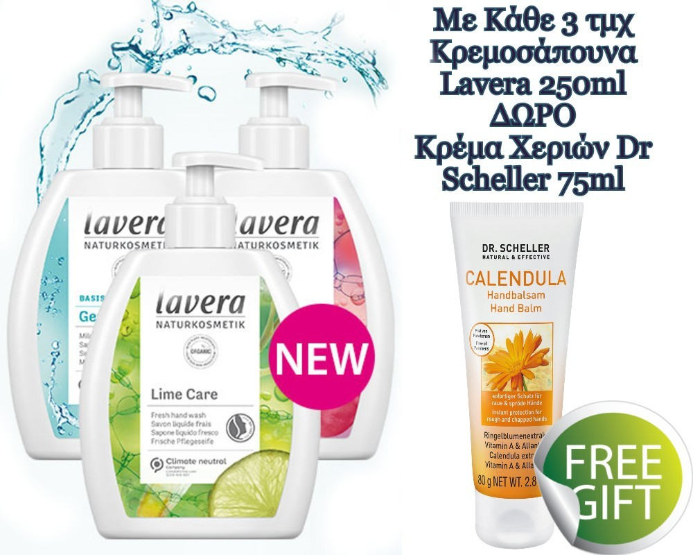 3+1 Special Offer! Lavera Hand Soap & Free GIFT